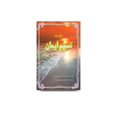 آنگاه-که-نسیم-ایمان-وزید | Molana abul hasan Persian book fa-04