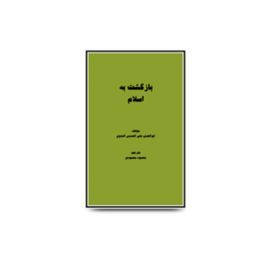 بازگشت به اسلام | Molana abul hasan Persian book fa-26