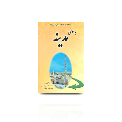 به-سوی-مدینه | Molana abul hasan Persian book fa-06