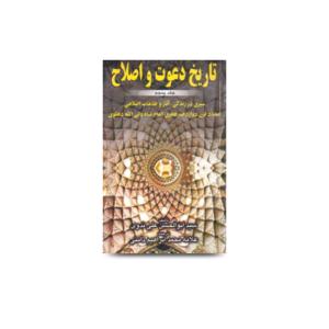 تاریخ دعوت و اصلاح ( جلد پنجم )  tarikh dawat wa islah-farsi-part-5