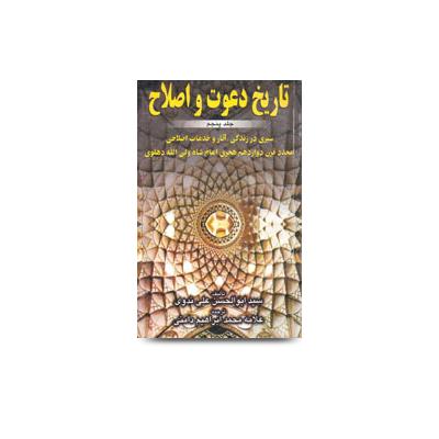تاریخ دعوت و اصلاح ( جلد پنجم ) |tarikh dawat wa islah-farsi-part-5