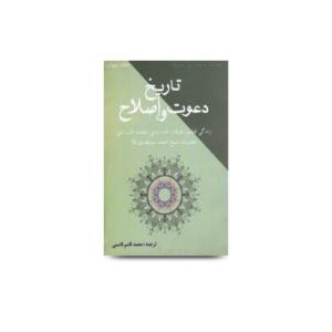 تاریخ دعوت و اصلاح ( جلد چهارم ) tareekh dawat wa islah-farsi part 4