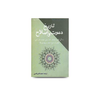 تاریخ دعوت و اصلاح ( جلد چهارم )|tareekh dawat wa islah-farsi part 4