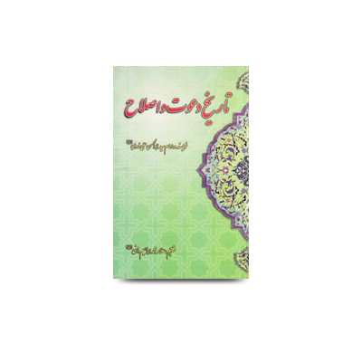 تاریخ-دعوت-و-اصلاح-جلد-اول | Molana abul hasan Persian book fa-08