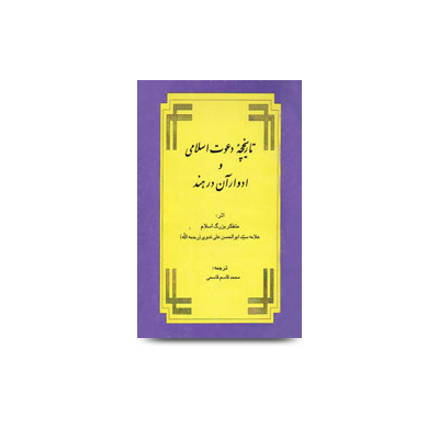 تاریخچهء دعوت اسلامی و ادوار آن در هند |Molana abul hasan Persian book fa-11