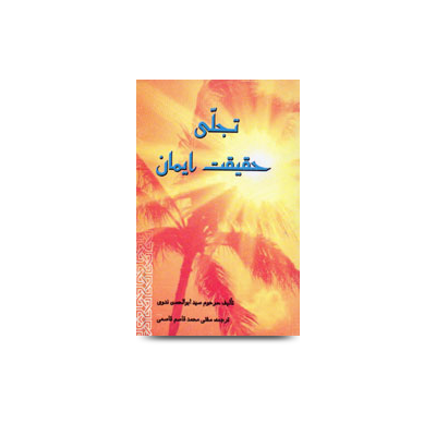 تجلی-حقیقت-ایمان | Molana abul hasan Persian book fa-12