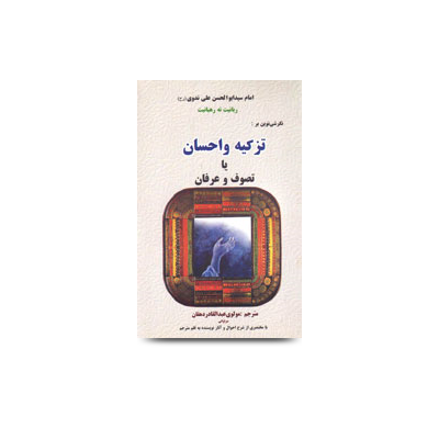 تزکیه و احسان یا تصوف و عرفان | molana-abul-hasan-persian-book-fa-13