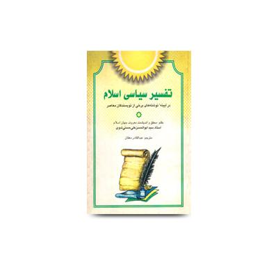 تفسیر سیاسی اسلام در آیینهء نوشته های برخی از نویسندگان معاصر |Molana abul hasan Persian book fa-14