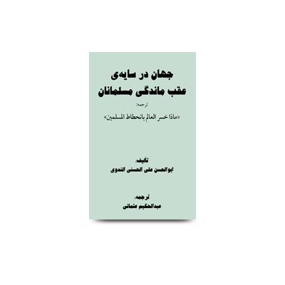 جهان-در-سایهي-عقب-ماندگی-مسلمانان | Molana abul hasan Persian book fa-27