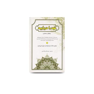 خود را دریا بید (خطاب به طلاب |molana-abul-hasan-persian-book-fa-15