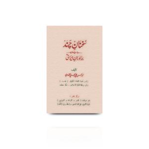 سخنان چند به برادران ایرانی |molana-abul-hasan-persian-book-fa-27-2