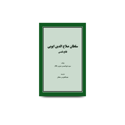سلطان صلاح الدین ایوبی فاتح قدس |molana-abul-hasan-persian-book-fa-28