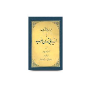 نبرد ایديولوژیک یا ارزیابی تمدن غرب |molana-abul-hasan-persian-book-fa-18