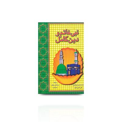 نبی خاتم و دین کامل |Molana abul hasan Persian book fa-19