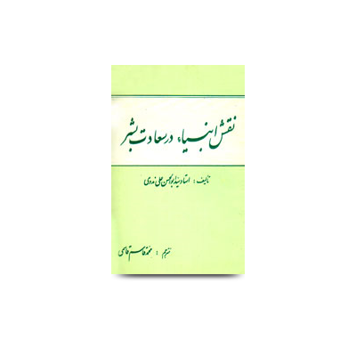 نقش-انبیاء-در-سعادت-بشر |Molana abul hasan Persian book fa-21