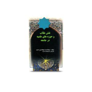 نقش-طلاب-و-حوزه-های-علمیه-در-جامعه | Molana abul hasan Persian book fa-22