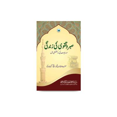 صبر و تقوی کی زندگی-سورہ یوسف کی روشنی میں | sabro-taqwa-ki-zindagi