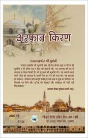 8. Kiran_Aug 18 (173 x 272)