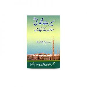 Islamic Books in English, Hindi Arabic Islamic Books, Islamic Books