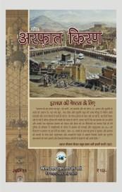 5. Kiran - July 19 (173 x 272)